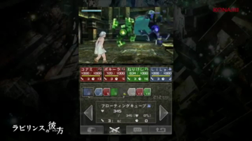 Beyond the Labyrinth - Gameplay Footage for the Nintendo 3DS